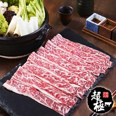 【超極】美國頂級修清雪花牛火鍋片 3 盒裝( 200 g/盒)
