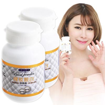 亞山娜生技 裸妝靚白珍珠粉2瓶(60顆/瓶)