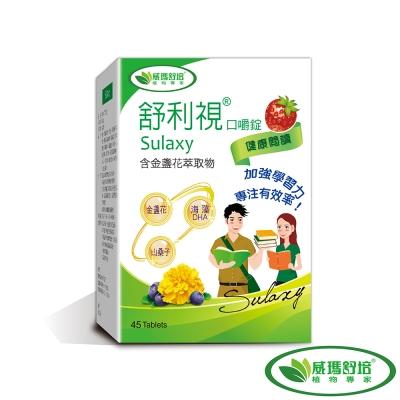 威瑪舒培 舒利視學齡複方金盞花萃取物(45錠/盒)