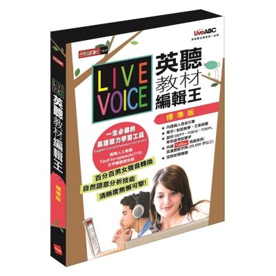Live Voice英聽教材編輯王 標準版