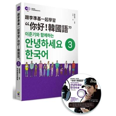 跟李準基一起學習:你好!韓國語 第三冊(隨書附贈李準基原聲錄音MP3)