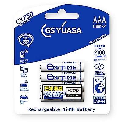 日本湯淺GSYUASA  低自放電   4號 4入充電電池  CX750 (2卡/組)