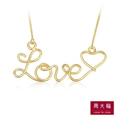 周大福 LOVE18K金項鍊