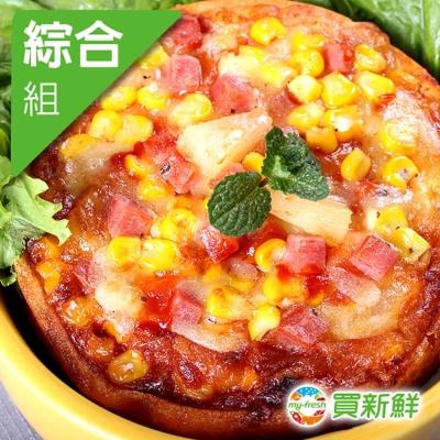【買新鮮】綜合經典披薩15片組(5吋/片)