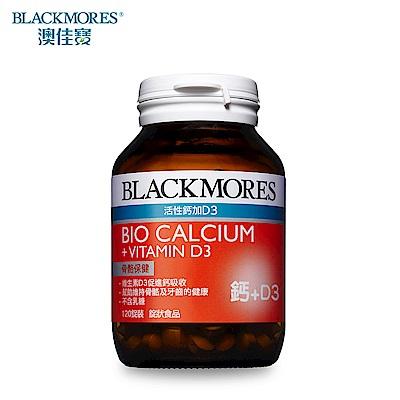 澳佳寶 Blackmores 活性鈣+D3 (120錠)