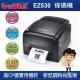 科誠GoDEX EZ530 熱感式/熱轉式兩用 高效能條碼列印機 product thumbnail 1