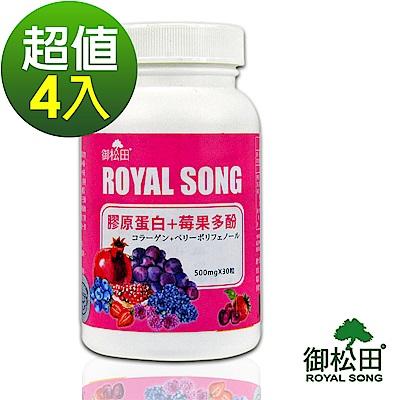御松田 膠原蛋白+莓果多酚(30粒/瓶)-4瓶