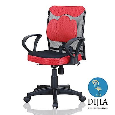椅子夢工廠 朵席低背新型升降護腰電腦椅/辦公椅(二色任選)