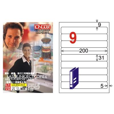 龍德三用列印電腦標籤 LD-854-W-A 白色 9格 (105入/盒)