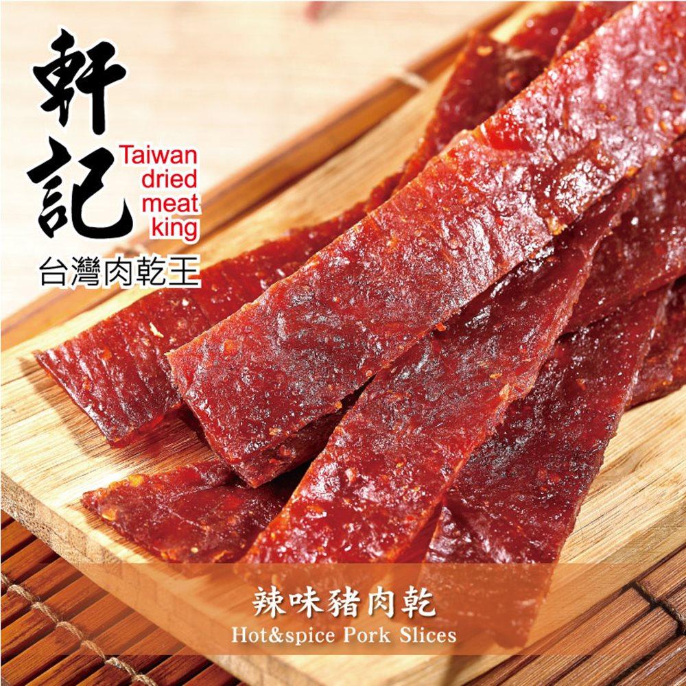 軒記 辣味豬肉乾(180g)