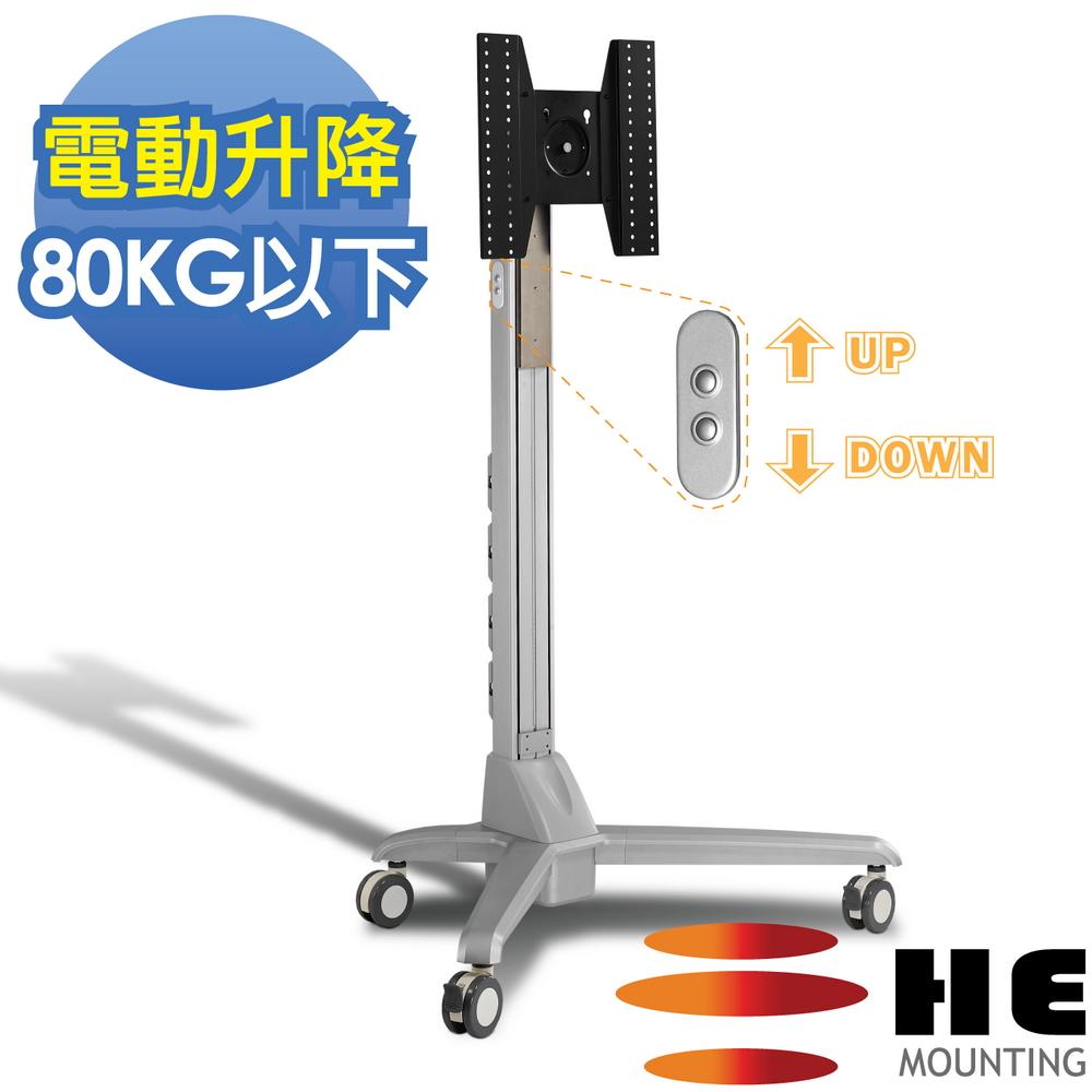 HE電動升降鋁合金多媒體推車 (H441CTP簡配) -適用80公斤以內