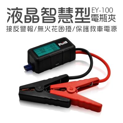 飛樂液晶智慧型電瓶夾(EY-100)-圓方頭