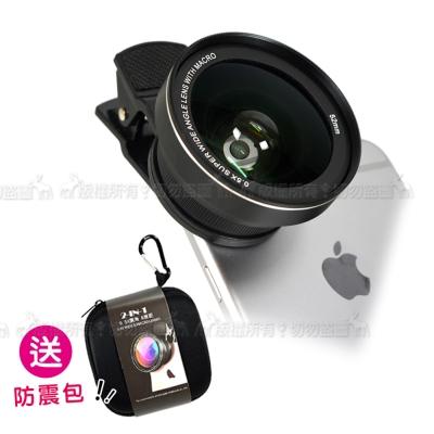 0.5X超廣角 15X近拍光學鏡片 UV級52mm專業自拍鏡頭 送防震包