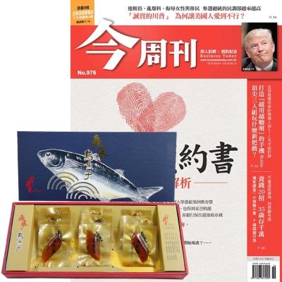 今周刊 (半年26期) + 鱻采頂級烏魚子一口吃 (12片裝 / 2盒組)