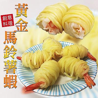 海陸管家*黃金馬鈴薯蝦(每盒10隻) x2盒