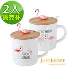 Just Home火鶴陶瓷附蓋附匙馬克杯360ml(2入組)