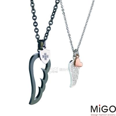 MiGO-天使對墜