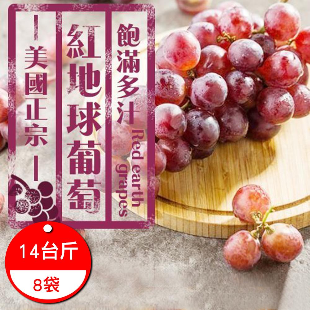 果之蔬 美國加州紅地球葡萄 8袋/14台斤±10%