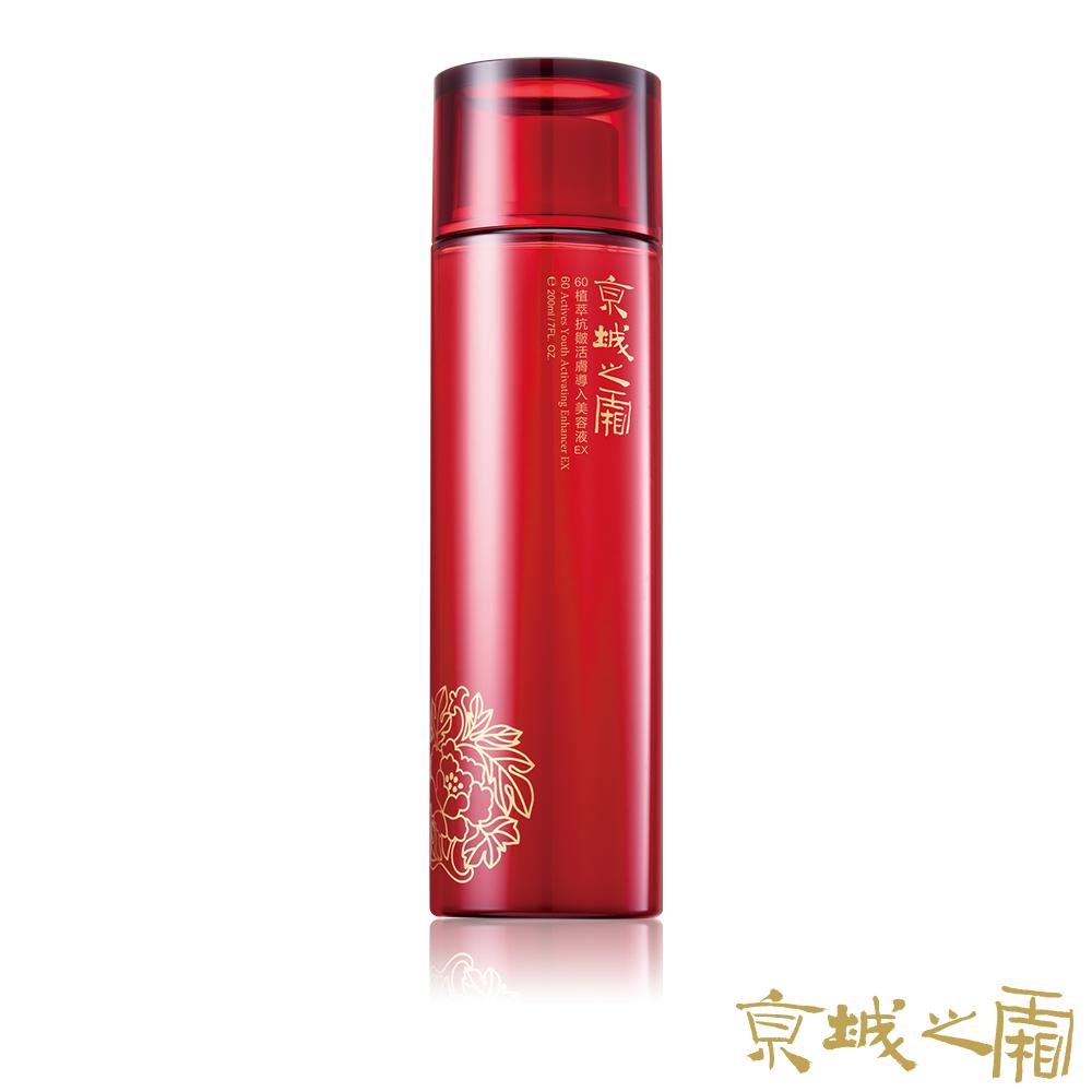 京城之霜牛爾 60植萃抗皺活膚導入美容液EX 200ml