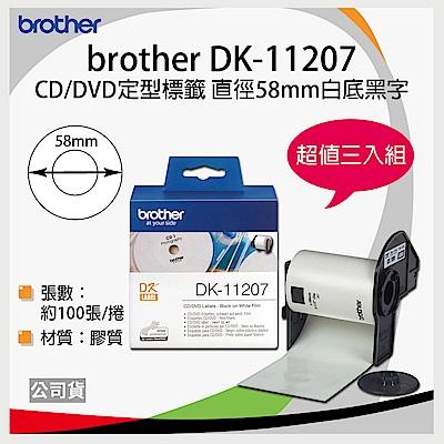 【三入組】brother 原廠定型標籤帶 DK-11207 (直徑58mm)