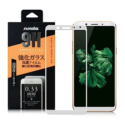 NISDA OPPO A75S/A75 滿版鋼化 0.33mm玻璃保護貼-白