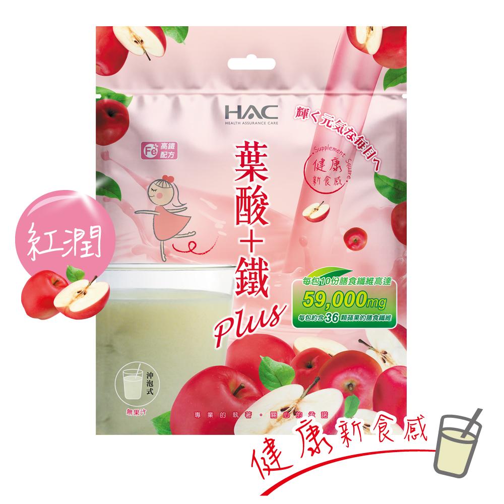 【永信HAC】 紅潤丰采高鐵奶昔