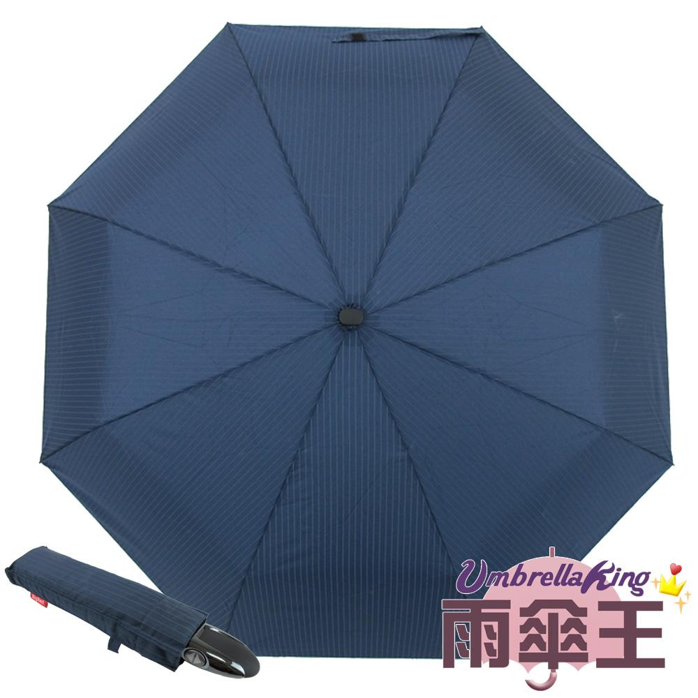 雨傘王-BIGRED 史塔克-自動開收折傘-深藍條紋