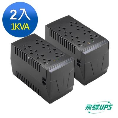 飛碟AVR-熱銷1KVA全電子式穩壓器 (三段) 二入組
