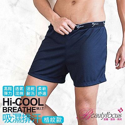 內褲 格紋吸排舒適平口褲(丈青)BeautyFocus