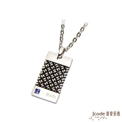J code真愛密碼銀飾 編織夢想純銀墜子 送白鋼項鍊