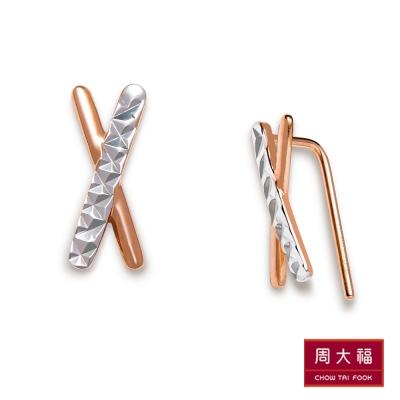 周大福 雙色細緻交叉線18K玫瑰金掛式耳環