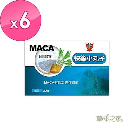 【草本之家】快樂小丸子MACA30粒X6盒