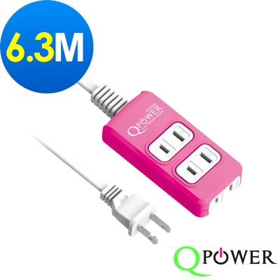 Qpower太順電業 太超值系列 TS-203A 2孔2+1座延長線(洋紅色)-6.3米