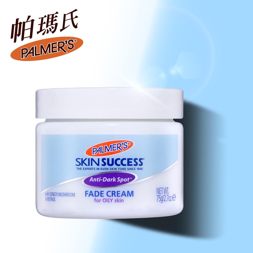 Palmers帕瑪氏 2W瞬效淡斑霜75g(油性膚質專用)