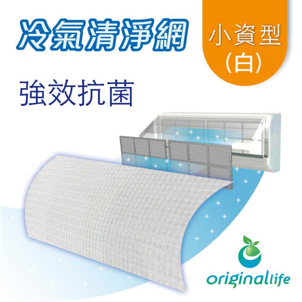 Originallife 可水洗 冷氣抗菌濾網57x57cm(小資型-白)