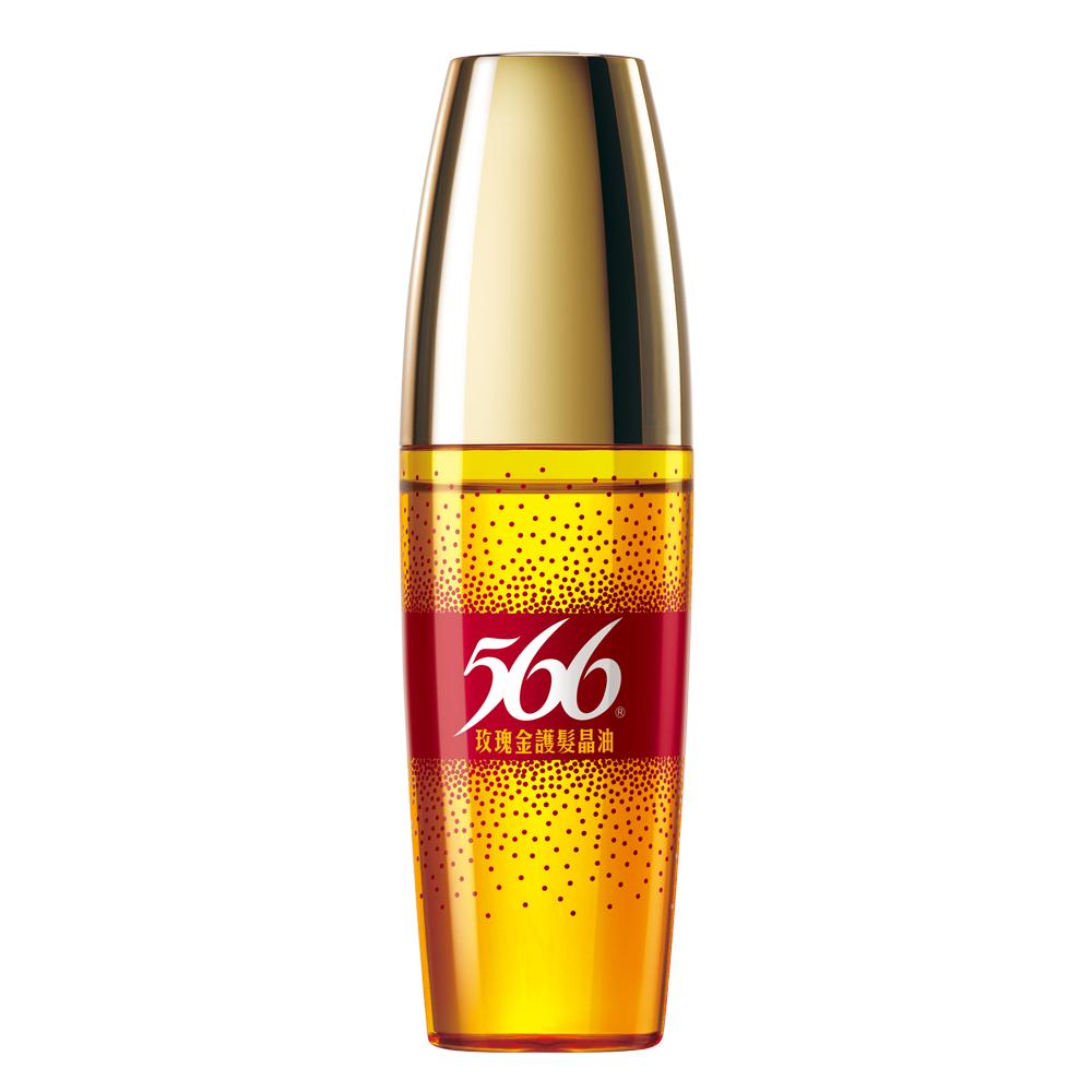 566玫瑰金護髮晶油50g