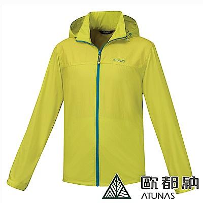 【ATUNAS 歐都納】男款超輕量休閒防曬防風輕薄外套A1-G1507M亮綠