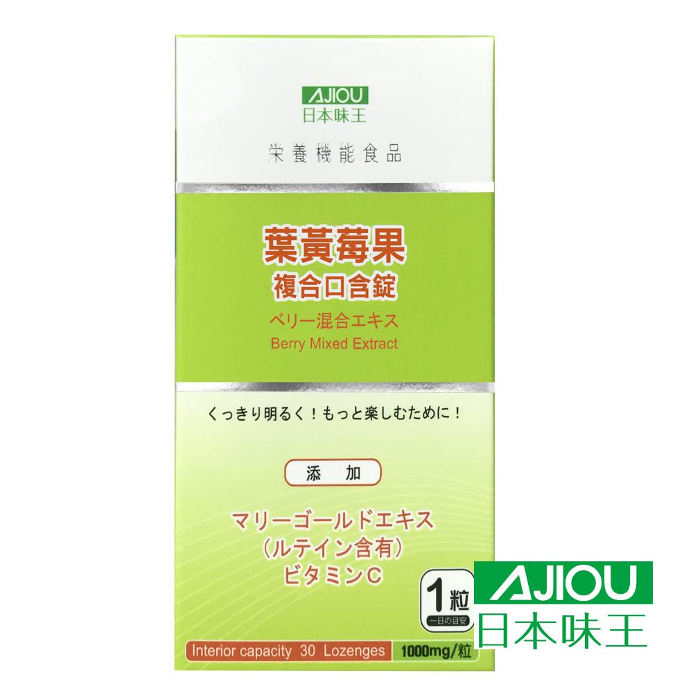 日本味王葉黃莓果複合口含錠(30粒/盒)