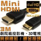 K-Line Mini HDMI to HDMI 1.4版 影音傳輸線 3M