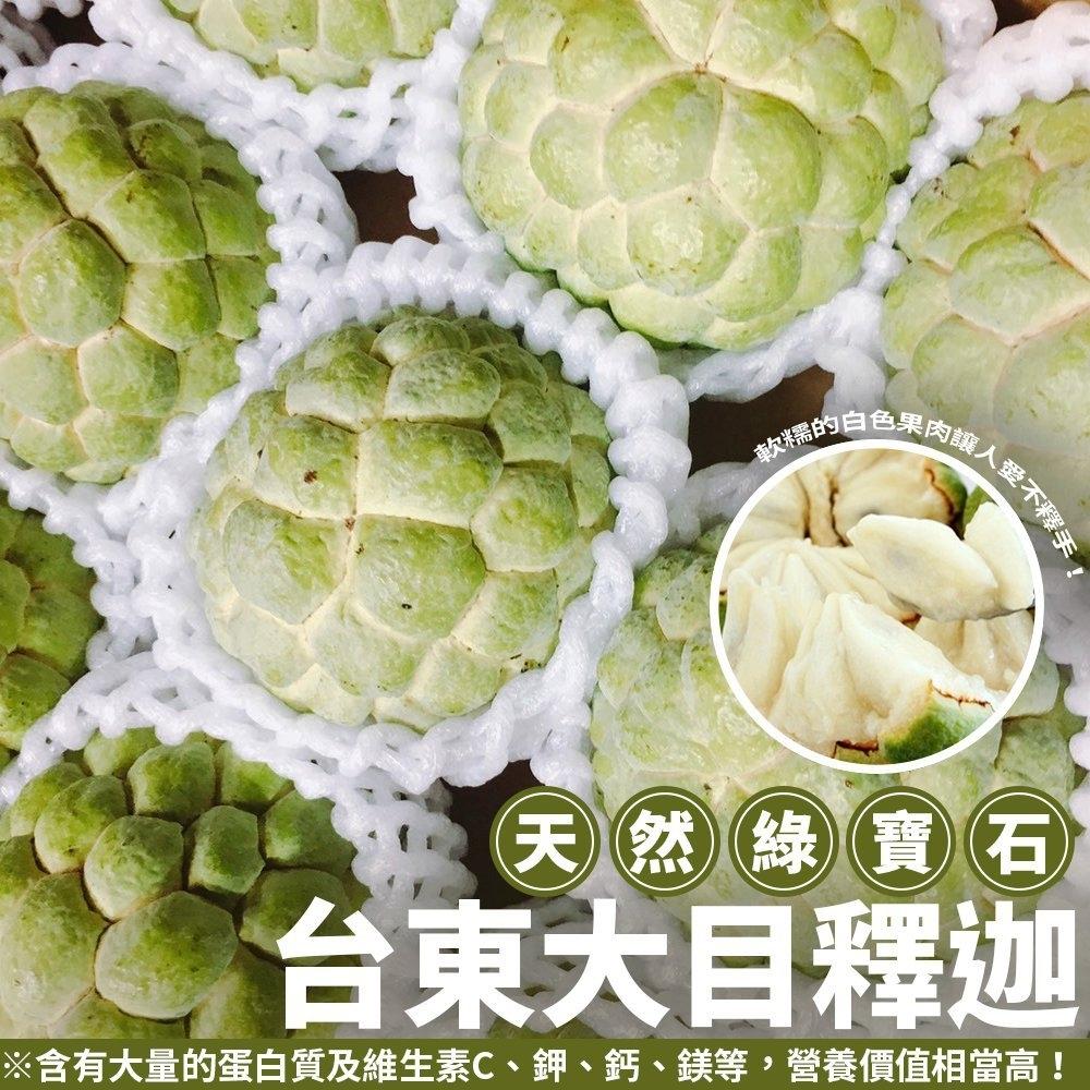 【果農直送】台東大顆大目釋迦10斤(約10-11顆)