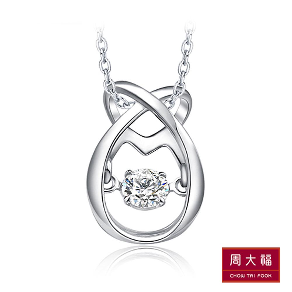 周大福 怦然系列 立體連心鑽石18K金吊墜