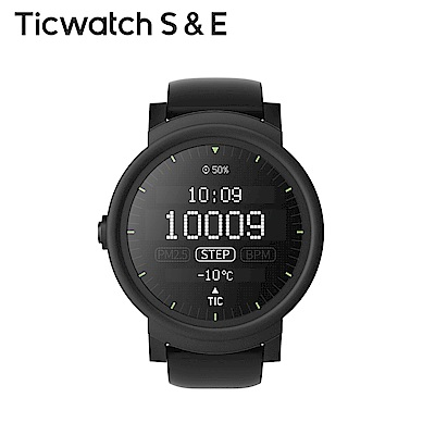 Ticwatch E 都會輕量心率監測智慧手錶-魅影黑