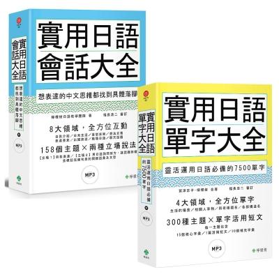 實用日語會話+單字大全 2冊套書