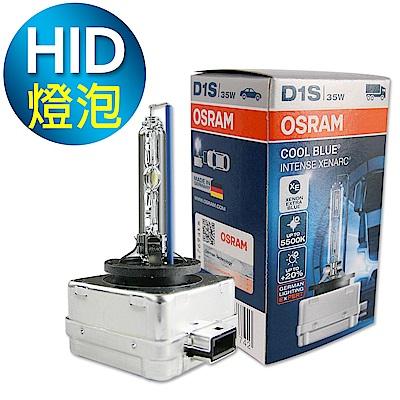 OSRAM 66140CBI D1S 5500K 加亮20% HID燈泡(公司貨保固一年)