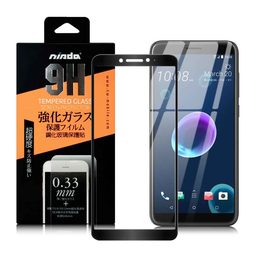 NISDA  HTC Desire 12 5.5吋 滿版鋼化0.33mm玻璃保護貼-黑