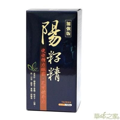 草本之家-陽籽精加強版/韭菜籽起陽籽120粒X1瓶
