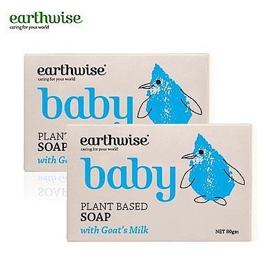 紐西蘭 Earthwise 大地本植 寶寶山羊奶香皂(80g)(2入組)