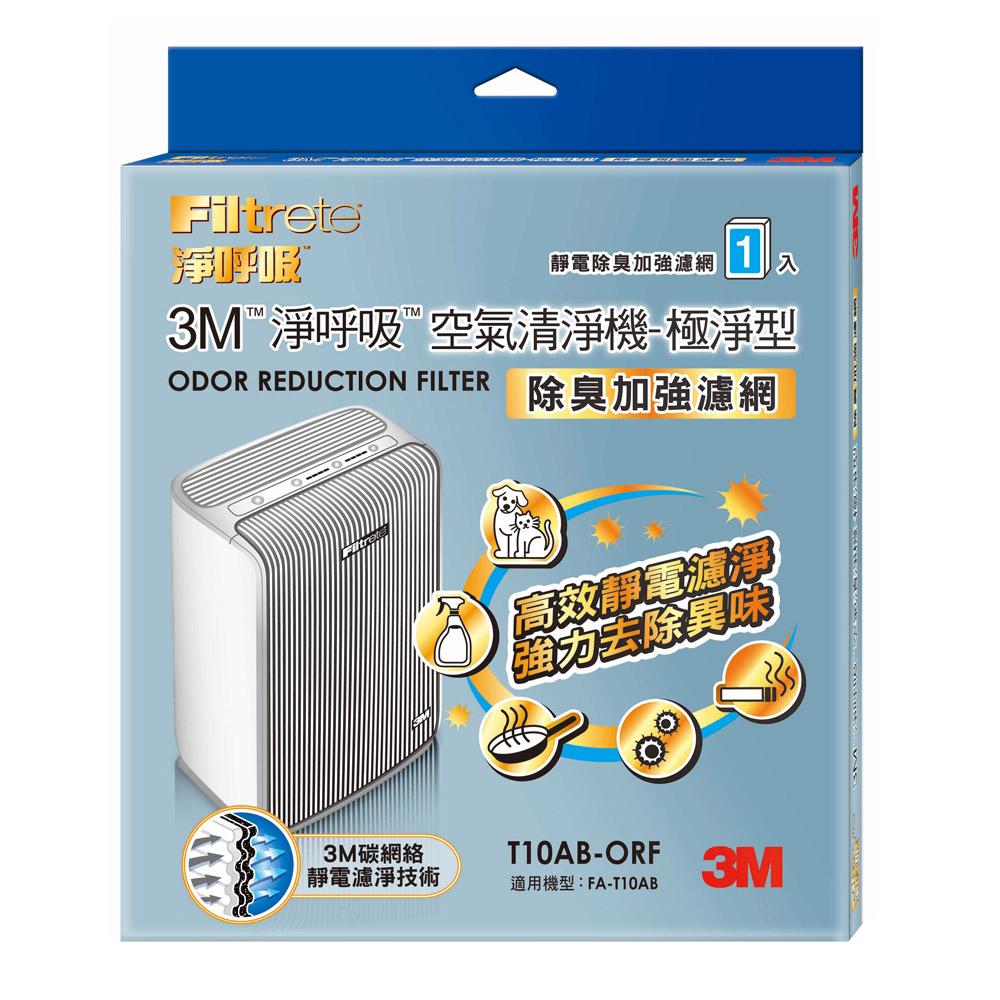 3M 淨呼吸空氣清淨機-極淨型6坪 除臭加強濾網 T10AB-ORF