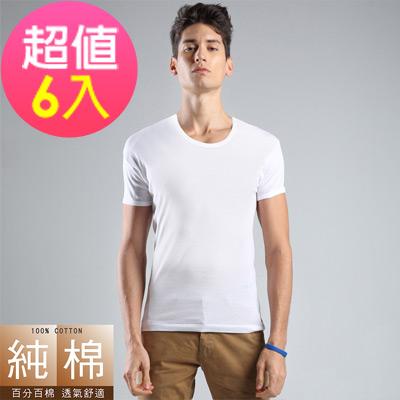 男內衣  (超值6件組)純棉短袖小圓領內衣 法國名牌