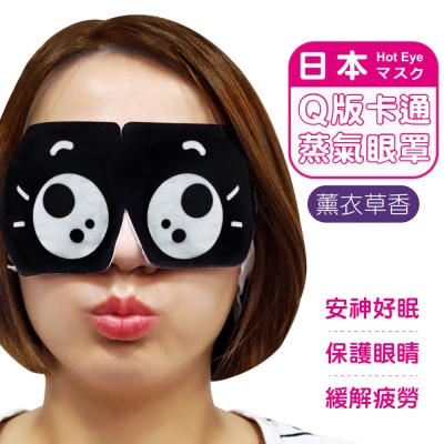 日本Q版卡通蒸氣眼罩(薰衣草香)60入